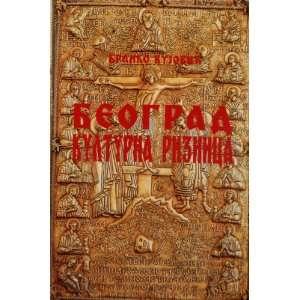 Kulturna riznica Beograda Branko Vujovic 9788675470533