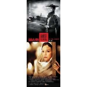Poster Movie Chinese 14x Donnie Yen Wei Zhao Chun Wu