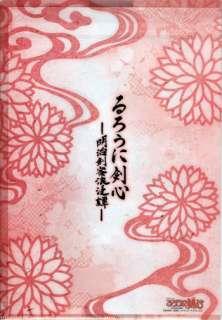 Kenshin Samurai X Folder Clear File Kenshin + x Kaoru Fujiterebi