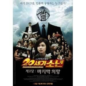 20th Century Boys Poster Movie Korean 11x17 Toshiaki