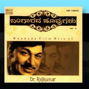 : Kannada Film Hits Of Dr. Rajkumar   Vol. 3: Various Artists: Music