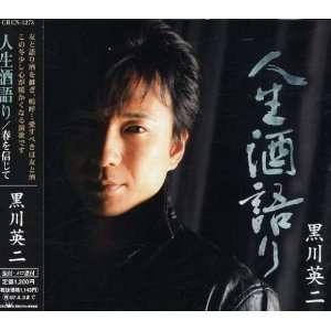 Jinsei Sakegatari Eiji Kurokawa Music