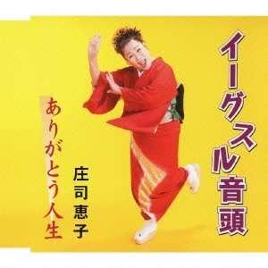 Keiko Shoji   Igusuru Ondo / Arigatou Jinsei [Japan CD