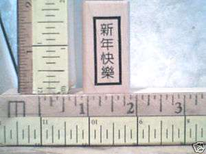 HAPPY NEW YEAR CHINESE WORDS WOOD MOUNTED rubber stamp