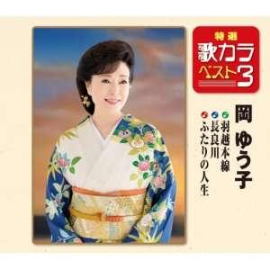 UTSU HONSEN/NAGARA GAWA/ONNA NO MAKOTO YUKO OKA Music