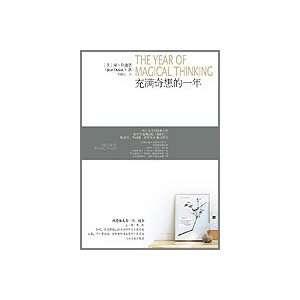 (Chong Man Qi Xiang De Yi Nian) (9787807025177) Joan Didion Books