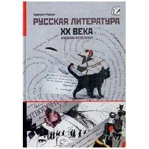 Russkaya literatura XX veka (9785910570089): L. A. Trubina