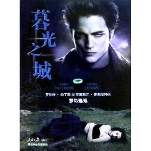Twilight: Robert Pattinson, Kristen Stewart s dream