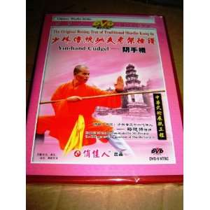 Traditional Shaolin Kung Fu / Yin Hand Cudgel: Shi Deyang: Movies & TV