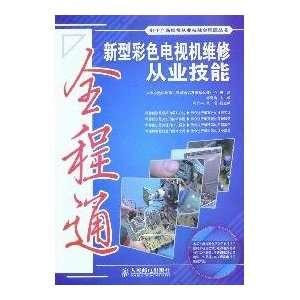 CHENG SHI PEI XUN JI KAO HE REN ZHENG ZHONG XIN ?HAN XUE TAO Books