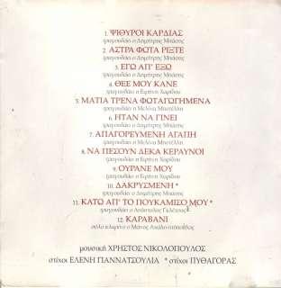 HRISTOS NIKOLOPOULOS  PSITHIROI KARDIAS   DIMITRIS MPASIS   SEALED CD