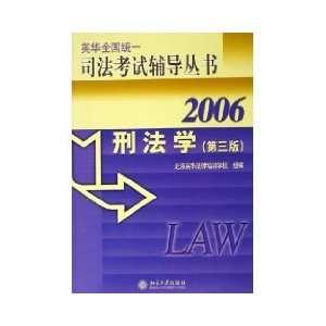) (9787301070079) BEI JING YING HUA FA LV PEI XUN XUE XIAO Books