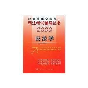 ) (9787010061535) BEI JING YING HUA FA LV PEI XUN XUE XIAO Books