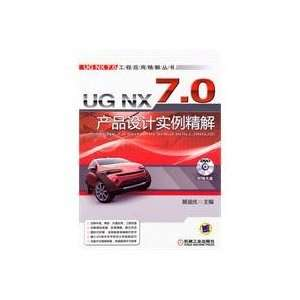 UG NX 7.0 Product design fine solution (2) (with DVD ROM disc