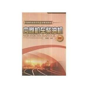 : Diesel Locomotive (Vocational) (9787113085636): LI XIAO CUN: Books