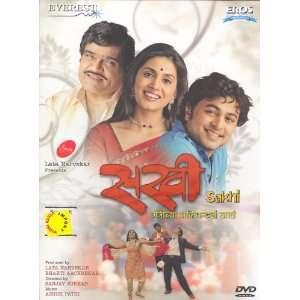 Sakhi (Marathi) Dvd: Ashok Saraf, Sonali Kulkarni, Subodh