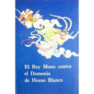 El Rey Mono contra el Demonio de Hueso Blanco: Wang Sing