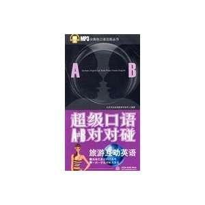 ) BEI JING SHU YOU JIA YUAN JIAO YU ZI XUN ZHONG XIN BIAN ZHU Books