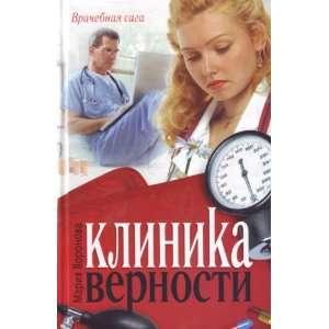 Klinika vernosti (9785170645503) M. Voronova Books