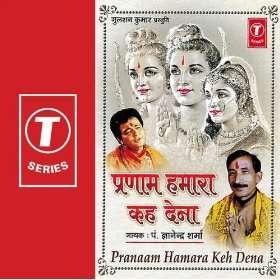 Ram Dashrath Ke Ghar Janme: Pandit Gyanendra Sharma: MP3